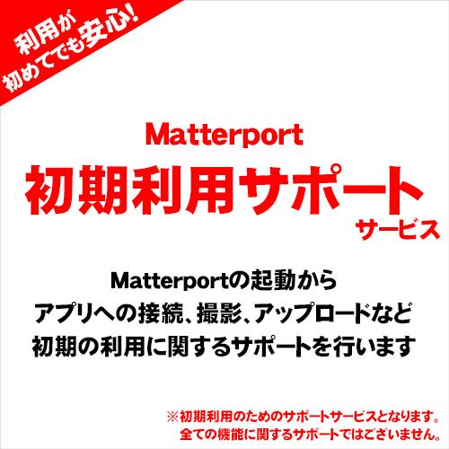 Matterportレンタル時の初期利用サポート