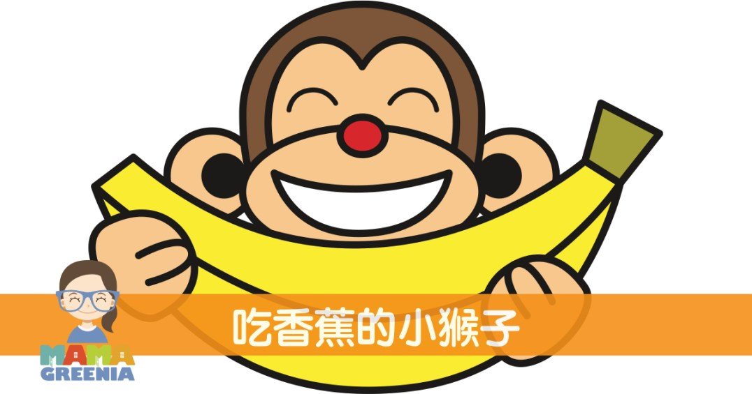 【吃香蕉的小猴子】語音幼兒故事|MAMAGREENIA媽媽跟妳的故事分享