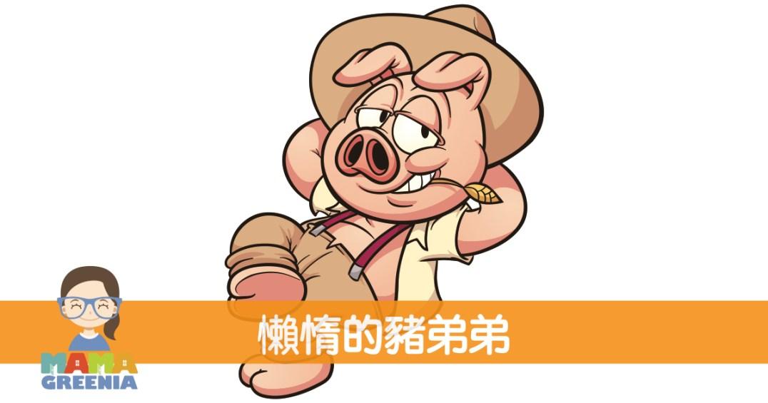 【懶惰的豬弟弟】語音幼兒故事|MAMAGREENIA媽媽跟妳的故事分享