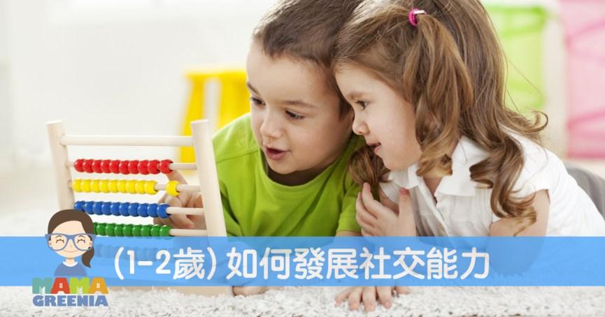 一至兩歲孩子是如何發展社交能力 MAMAGREENIA媽媽跟妳的教育空間