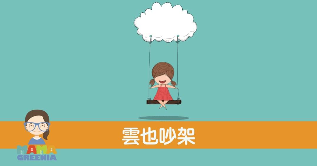 【雲也吵架】語音幼兒故事|MAMAGREENIA媽媽跟妳說故事