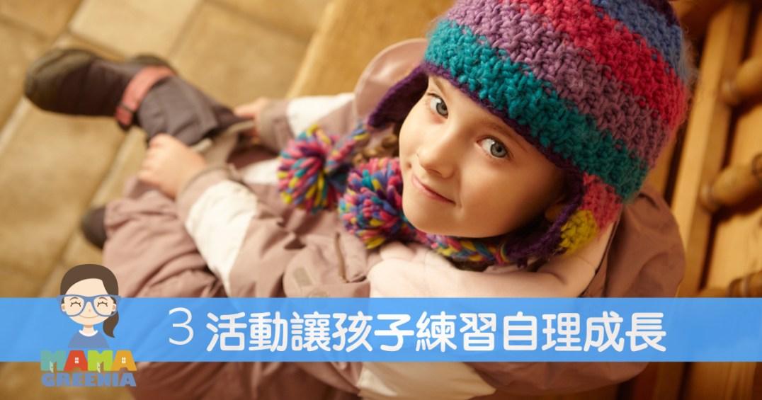 3活動讓孩子練習自理成長   MAMAGREENIA媽媽跟妳的教育空間