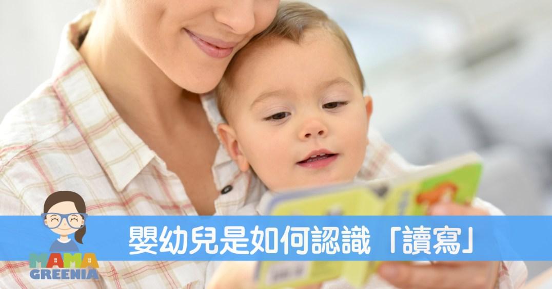 嬰幼兒是如何認識「讀寫」  MAMAGREENIA媽媽跟妳的教育空間