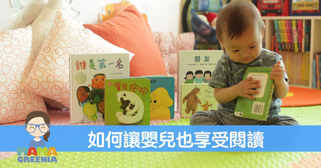 如何讓嬰兒也享受閱讀   MAMAGREENIA媽媽跟妳的教育空間