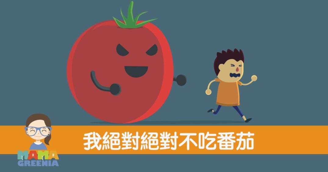 【我絕對絕對不吃番茄】齊來聽故事|MAMAGREENIA媽媽為妳說故事