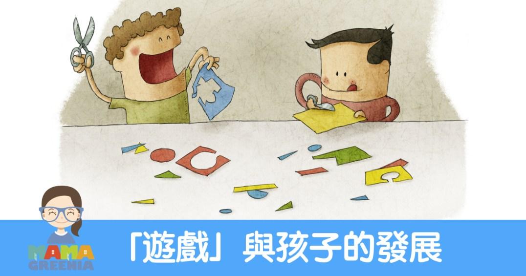 「遊戲」與孩子的發展 | MAMAGREENIA媽媽跟妳的教育空間