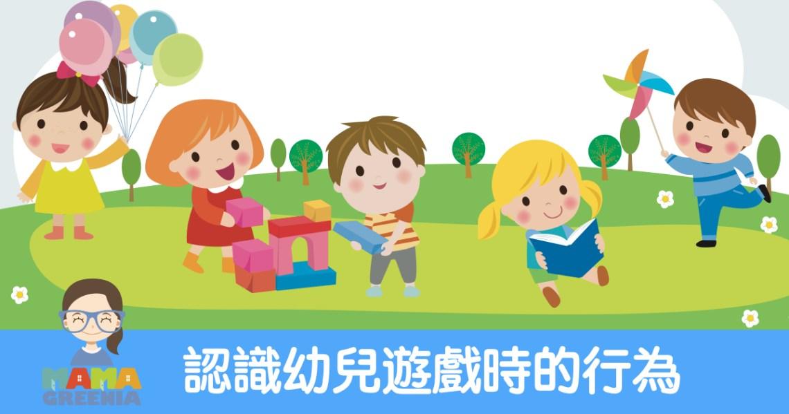 認識幼兒遊戲時的行為 | MAMAGREENIA媽媽跟妳的教育空間