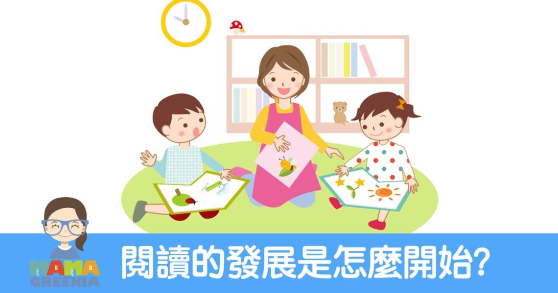 嬰幼兒「閱讀」的發展是怎麼開始?| MAMAGREENIA媽媽跟妳的教育空間