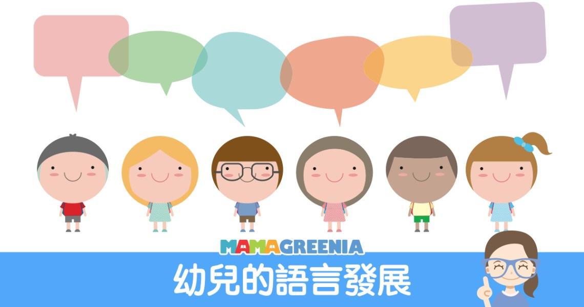 幼兒的語言發展 | MAMAGREENIA媽媽跟妳的教育空間