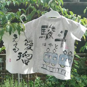 Tシャツ 習字