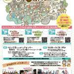 otogacco 2018年8 月 大野城市 乙金イオン