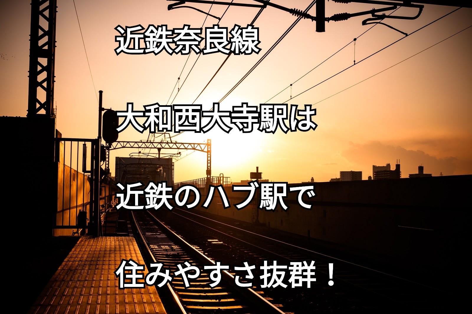 大和 西大寺駅