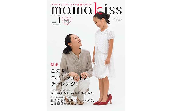 mama kiss Vol.1
