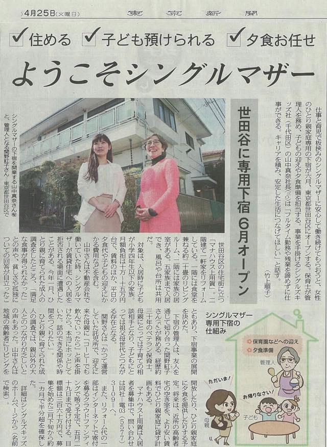 シングルキッヅ東京新聞