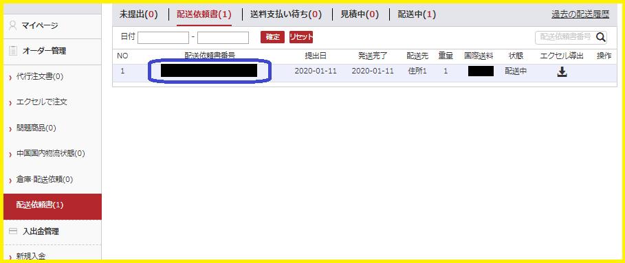 Rakumart配送状況の確認方法