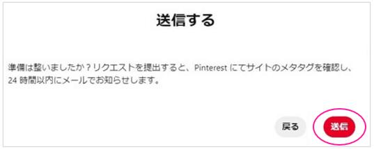 Pinterestビジネスアカウントドメイン所有権の確認5