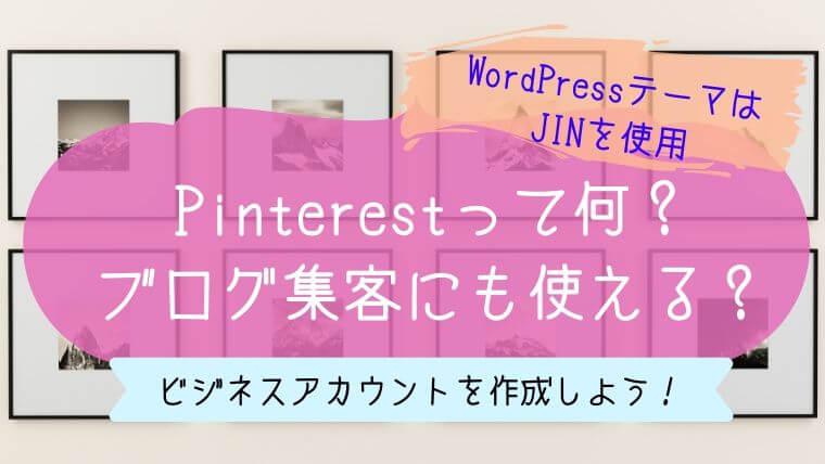Pinterestビジネスアカウントの登録方法