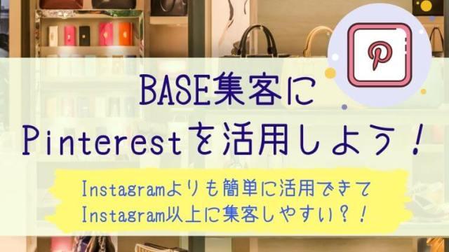 PinterestをBASEの集客にも活用しよう