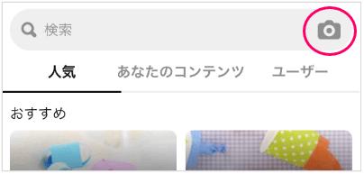 Pinterestで画像検索する方法2