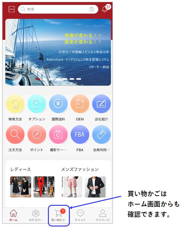 ラクマートアプリのホーム画面から買い物かごの中身を確認する