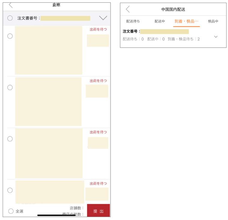 ラクマートアプリで問題商品が発生した場合の画面