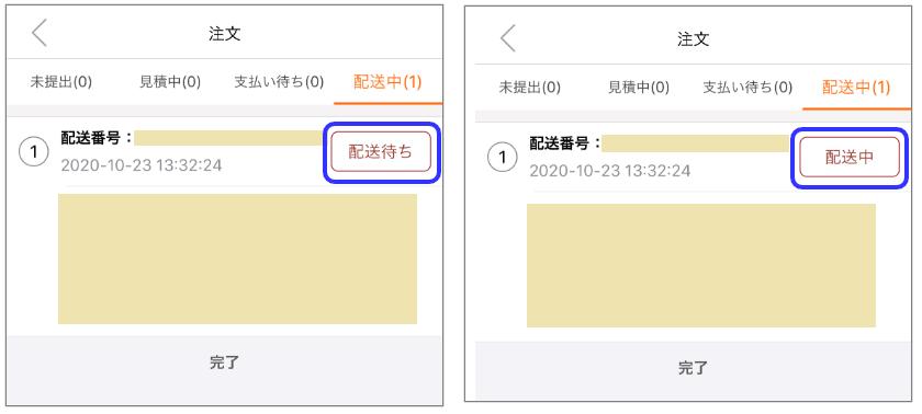 ラクマートアプリで配送状況を確認する