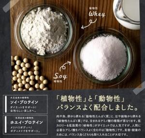 タンパクオトメ 栄養分プロテイン