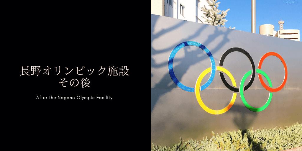 オリンピック施設のその後