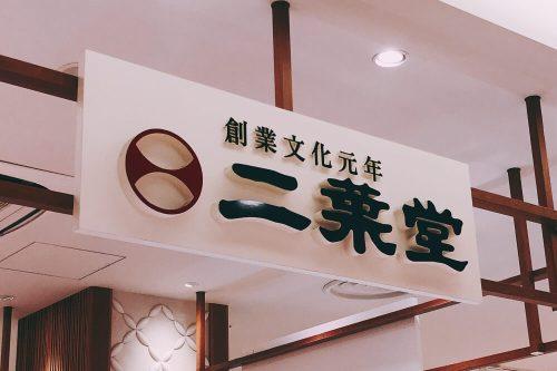 二葉堂MIDORI長野