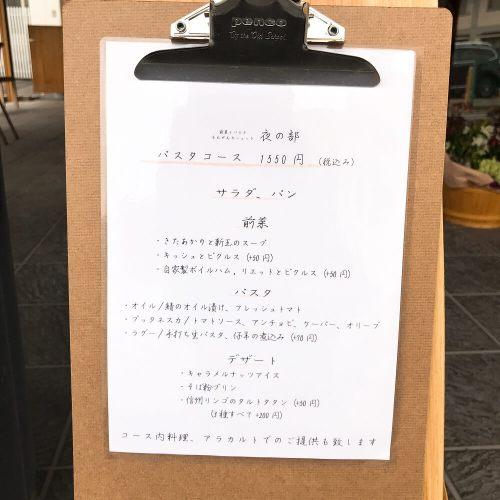 monzen cachette(もんぜんカシェット)メニュー