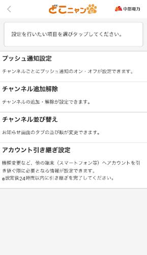 どこニャンアプリ設定メニュー