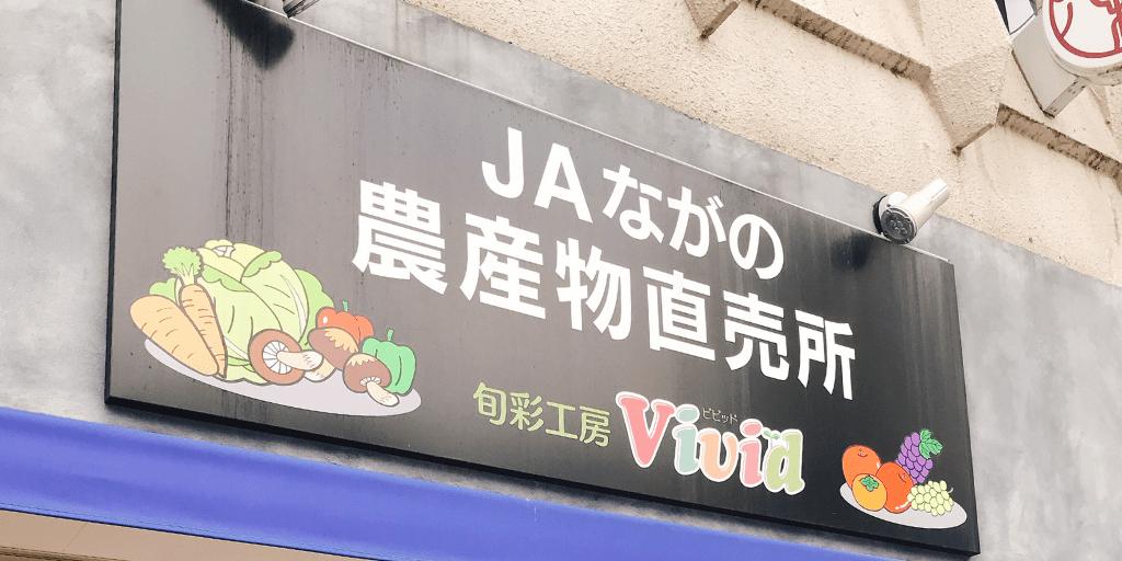 旬彩工房Vivid(ビビッド)