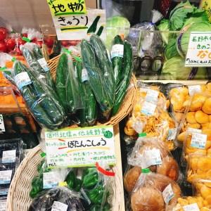 JAながの農産物直売所旬彩工房Vivid3