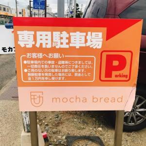 長野市モカブレッド駐車場