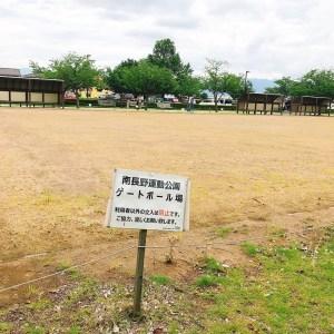 南長野運動公園ゲートボール場