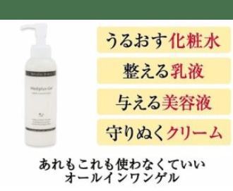 保溼化妝水 整合肌膚乳液 美容液成分補給 徹底保護肌膚乳霜 不需要使用一堆瓶瓶罐罐了 全效合一保濕凝露