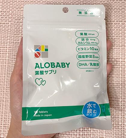 アロベビー 葉酸サプリ 口コミ
