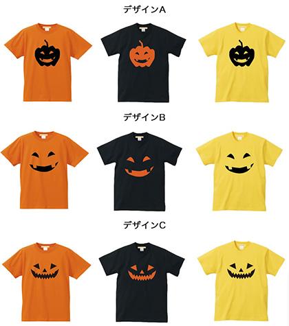 ハロウィンを手軽に楽しみたい人には、パンプキンのTシャツなども良さそうですね。