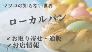 マツコの知らない世界で紹介!酒井雄二さんのおすすめご当地(ローカル)パンのお取り寄せ通販、お店情報