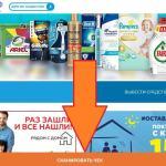 Как получить кэшбэк от «Проктер энд Гэмбл» (Procter & Gamble)