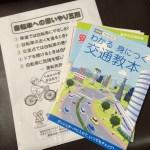 神田運転免許更新センターにて免許更新!混雑や時間について