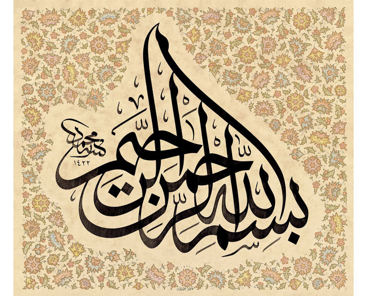 MAMANUSHKA.com || Gorgeous Islamic Calligraphy & Illumination || Calligraphy by Mehmed Özçay || Illumination by Fatma Özçay || Basmallah Bismillah ||Islamic Art || Sacred Art || Traditional Arts || Turkey