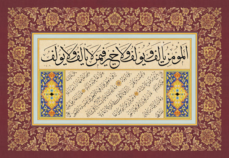 MAMANUSHKA.com || Gorgeous Islamic Calligraphy & Illumination || Calligraphy by Mehmed Özçay || Illumination by Fatma Özçay || Islamic Art || Sacred Art || Traditional Arts || Quran Calligraphy ||Turkey