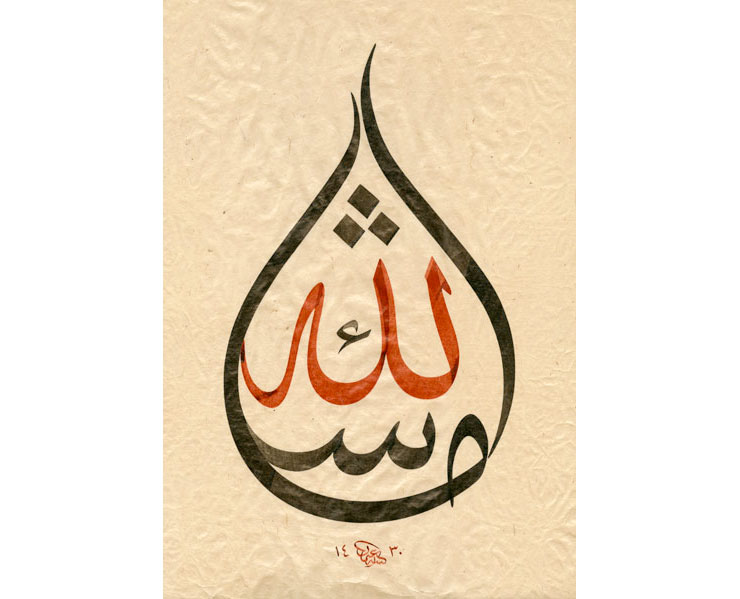 MAMANUSHKA.com || Gorgeous Islamic Calligraphy & Illumination || Calligraphy by Osman Özçay || MashAllah || Islamic Art || Sacred Art || Traditional Arts || Quran Calligraphy ||Turkey