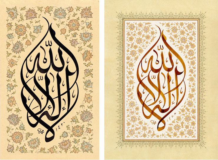 MAMANUSHKA.com || Gorgeous Islamic Calligraphy & Illumination || Calligraphy by Mehmed Özçay || Illumination by Fatma Özçay || Islamic Art || Sacred Art || Traditional Arts || Turkey