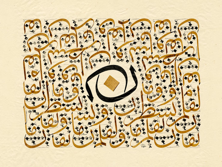 MAMANUSHKA.com || Gorgeous Islamic Calligraphy & Illumination || Calligraphy by Osman Özçay || Karamala || Islamic Art || Sacred Art || Traditional Arts || Quran Calligraphy ||Turkey
