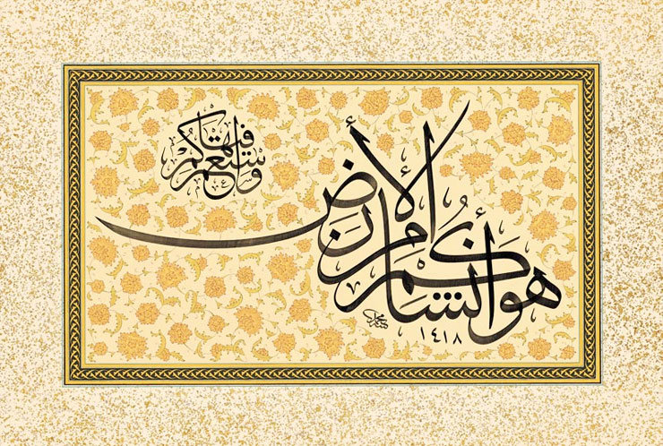 MAMANUSHKA.com || Gorgeous Islamic Calligraphy & Illumination || Calligraphy by Mehmed Özçay || Illumination by Fatma Özçay || Surah Hud || Quran Calligraphy || Islamic Art || Sacred Art || Traditional Arts || Turkey