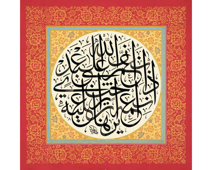 MAMANUSHKA.com || Gorgeous Islamic Calligraphy & Illumination || Calligraphy by Osman Özçay || Illumination by Fatma Özçay || Basmallah Bismillah ||Islamic Art || Sacred Art || Traditional Arts || Turkey