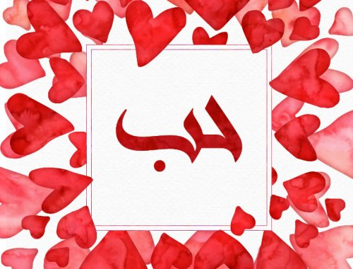 MAMANUSHKA.com || Be Mine Halal Valentine || Muslim Valentine || Arabic Valentine || Illustration by Good On Purpose
