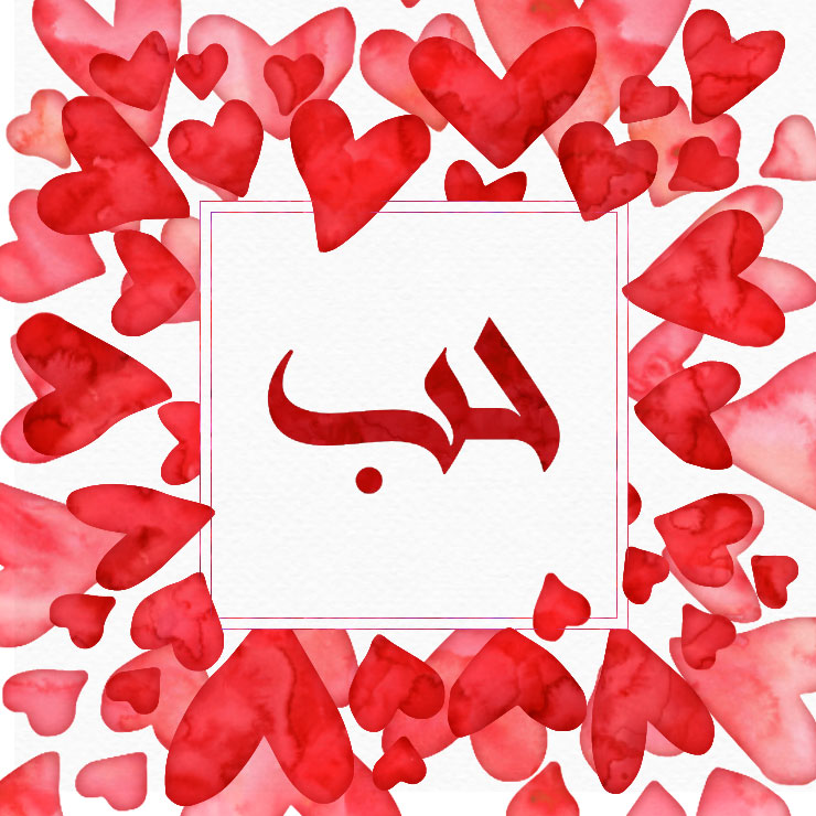 MAMANUSHKA.com || Be Mine (Halal) Valentine || Muslim Valentine || Arabic Valentine || Illustration by Good On Purpose